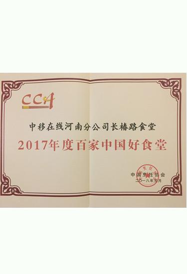2017年度百家中国好食堂