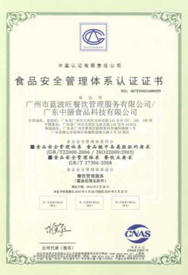 食品安全管理体系认证