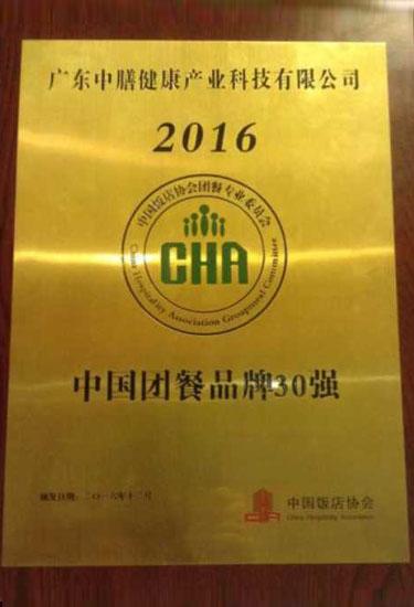 2016年度中国团餐十大品牌