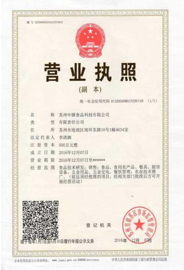 苏州公司营业执照