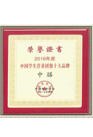 中国学生营养团餐十大品牌