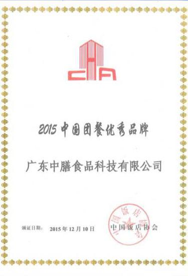 2015中国团餐优秀品牌