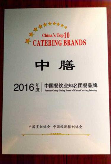 2016年度中国餐饮业知名团餐品牌